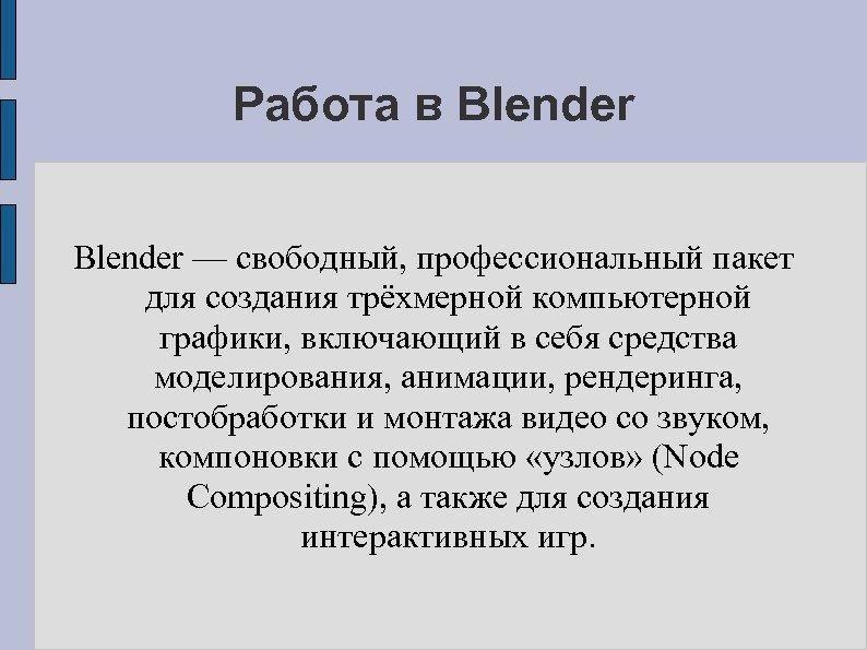 Работа в Blender — свободный, профессиональный пакет для создания трёхмерной компьютерной графики, включающий в
