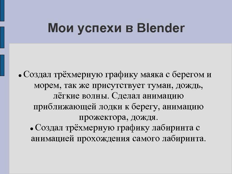 Мои успехи в Blender Создал трёхмерную графику маяка с берегом и морем, так же