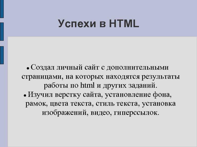 Успехи в HTML Создал личный сайт с дополнительными страницами, на которых находятся результаты работы