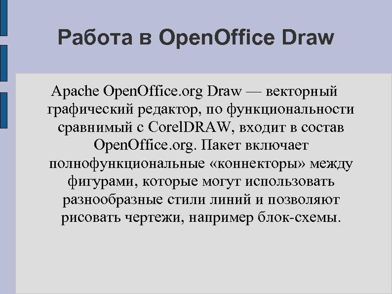 Работа в Open. Office Draw Apache Open. Office. org Draw — векторный графический редактор,