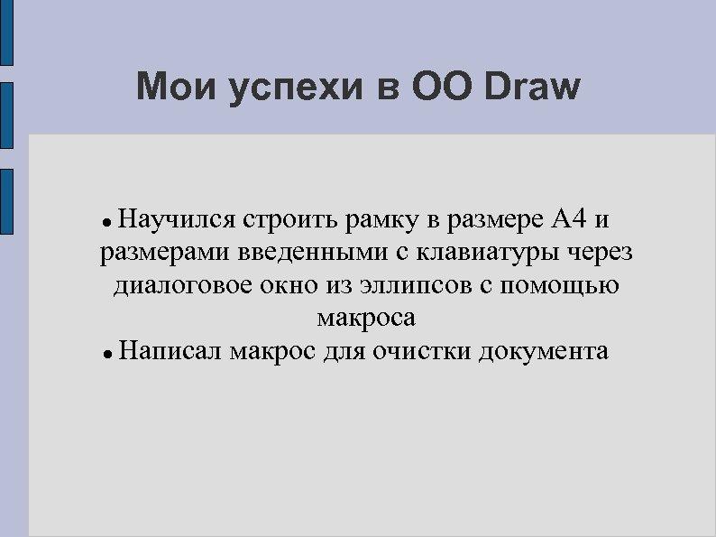 Мои успехи в OO Draw Научился строить рамку в размере A 4 и размерами