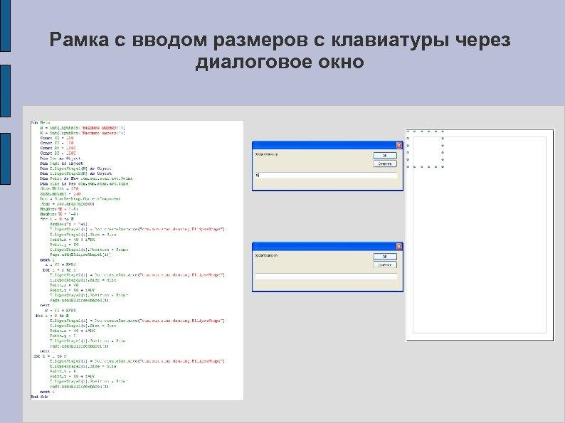 Рамка с вводом размеров с клавиатуры через диалоговое окно