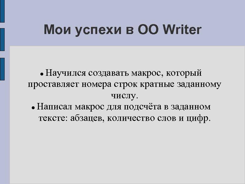 Мои успехи в OO Writer Научился создавать макрос, который проставляет номера строк кратные заданному
