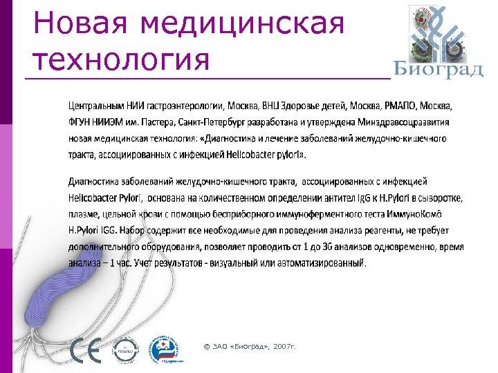 Новая медицинская технология © ЗАО «Биоград» , 2007 г.