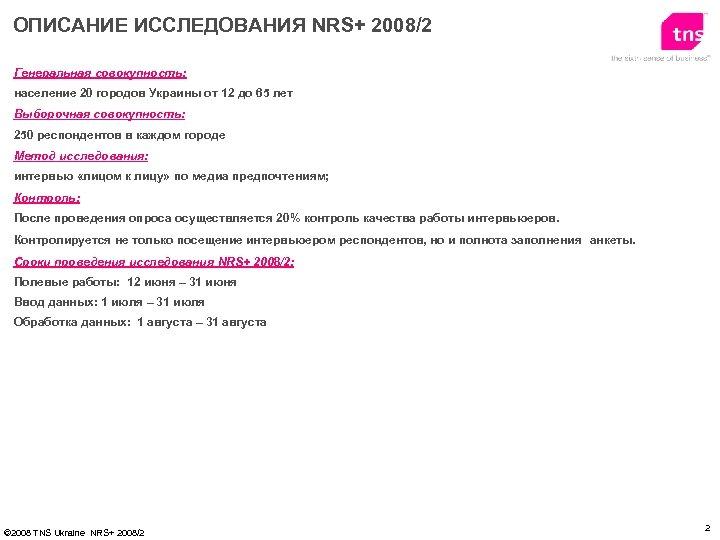 ОПИСАНИЕ ИССЛЕДОВАНИЯ NRS+ 2008/2 Генеральная совокупность: население 20 городов Украины от 12 до 65