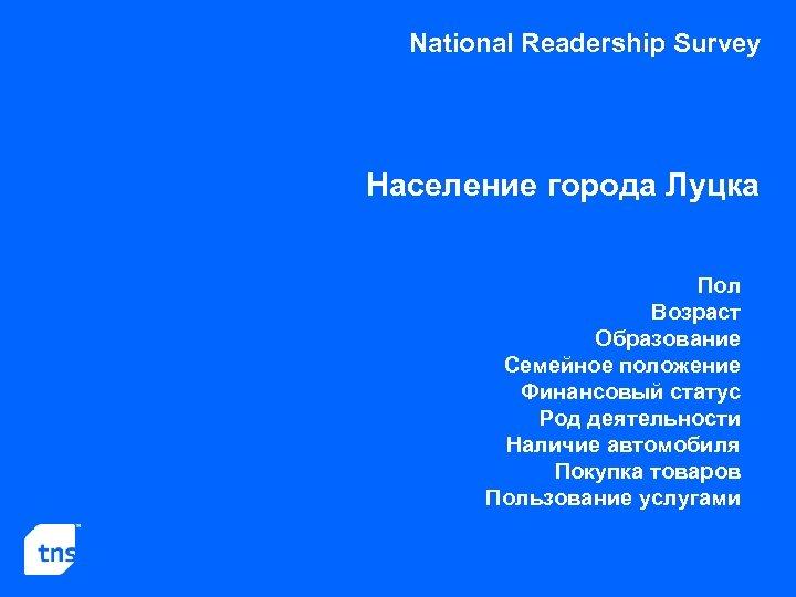 National Readership Survey Население города Луцка Пол Возраст Образование Семейное положение Финансовый статус Род