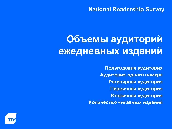 National Readership Survey Объемы аудиторий ежедневных изданий Полугодовая аудитория Аудитория одного номера Регулярная аудитория