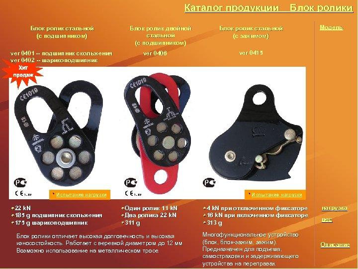 Каталог продукции Блок ролик стальной (с подшипником) ver 0401 -- подшипник скольжения ver 0402