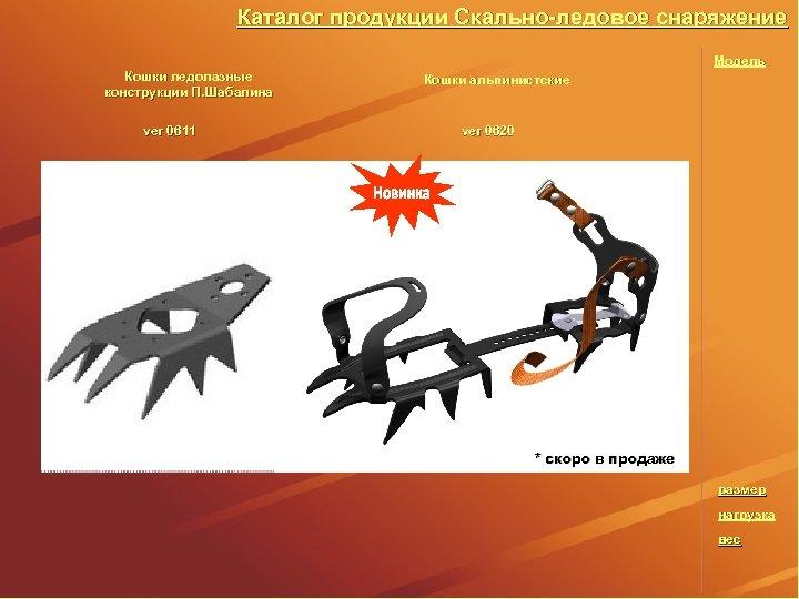 Каталог продукции Скально-ледовое снаряжение Модель Кошки ледолазные конструкции П. Шабалина Кошки альпинистские ver 0611