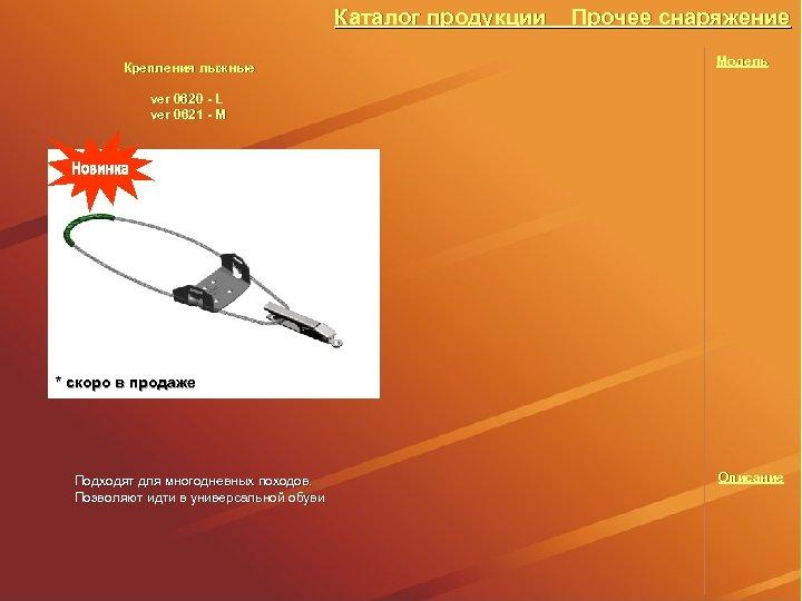Каталог продукции Крепления лыжные Прочее снаряжение Модель ver 0620 - L ver 0621 -