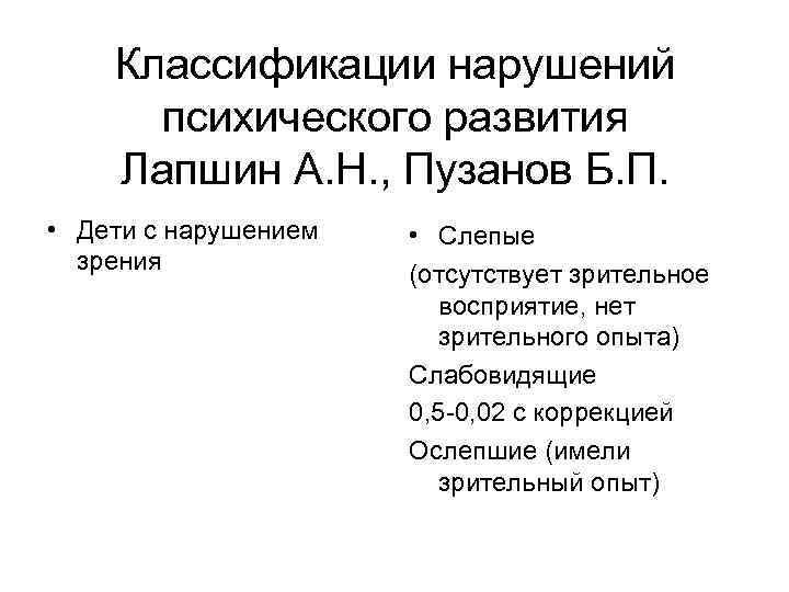 Классификации нарушений психического развития Лапшин А. Н. , Пузанов Б. П. • Дети с