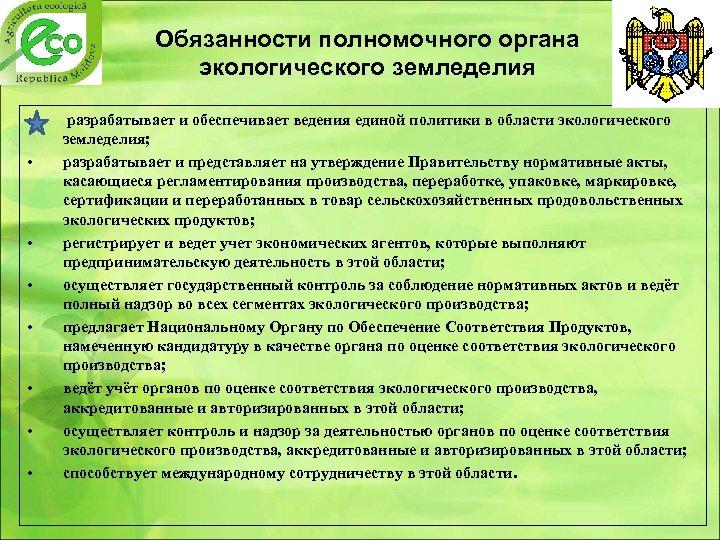 Обязанности полномочного органа экологического земледелия • • разрабатывает и обеспечивает ведения единой политики в