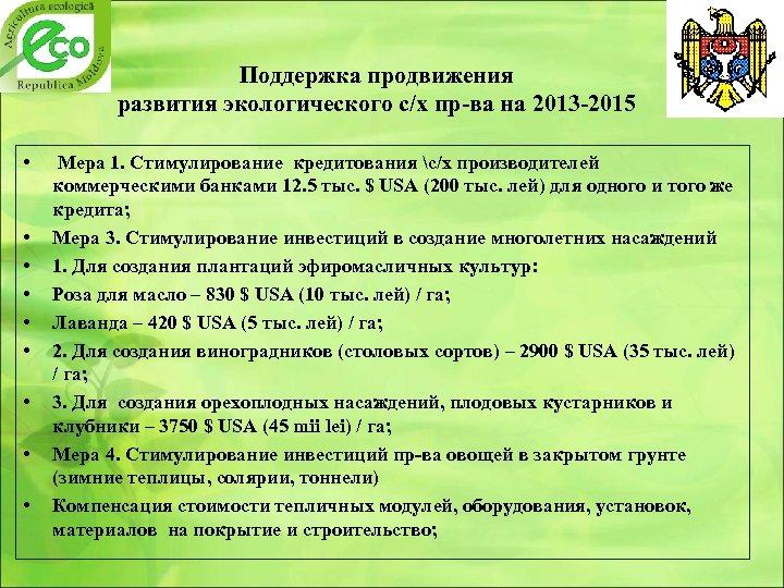 Поддержка продвижения развития экологического с/х пр-ва на 2013 -2015 • • • Мера 1.