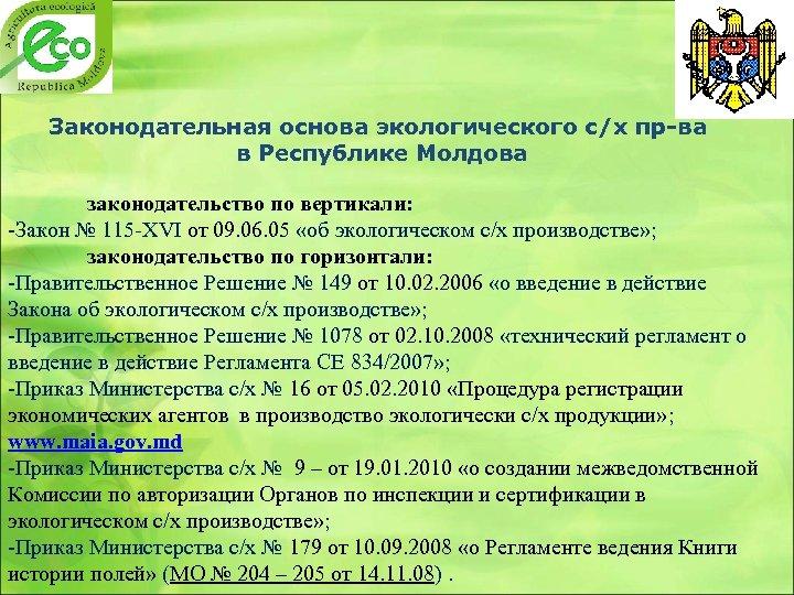 Законодательная основа экологического с/х пр-ва в Республике Молдова законодательство по вертикали: -Закон № 115