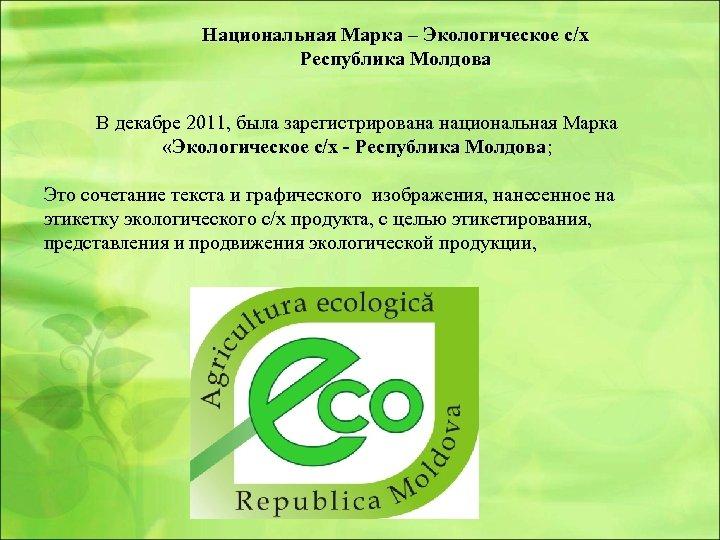 Национальная Марка – Экологическое с/х Республика Молдова В декабре 2011, была зарегистрирована национальная Марка