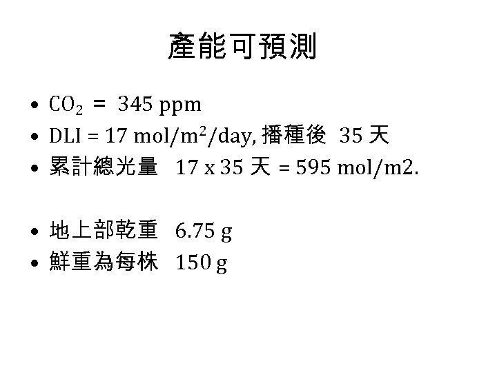 產能可預測 • CO 2 = 345 ppm • DLI = 17 mol/m 2/day, 播種後