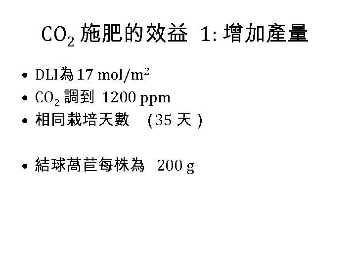 CO 2 施肥的效益 1: 增加產量 • DLI為 17 mol/m 2 • CO 2 調到