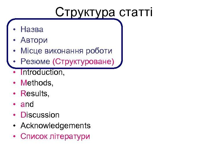 Структура статті • • • Назва Автори Місце виконання роботи Резюме (Структуроване) Introduction, Methods,