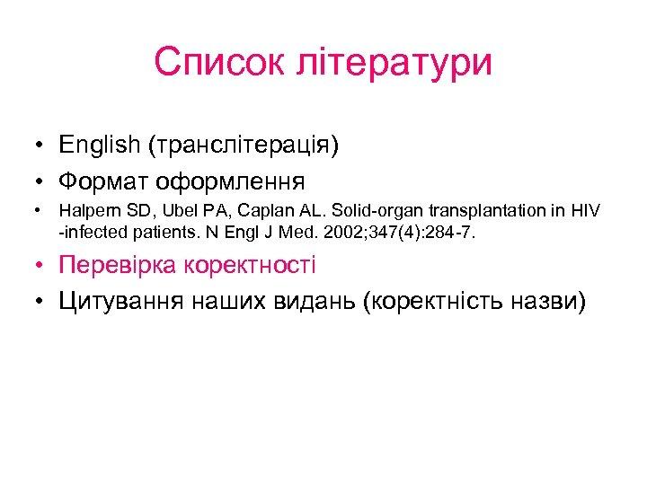 Список літератури • English (транслітерація) • Формат оформлення • Halpern SD, Ubel PA, Caplan