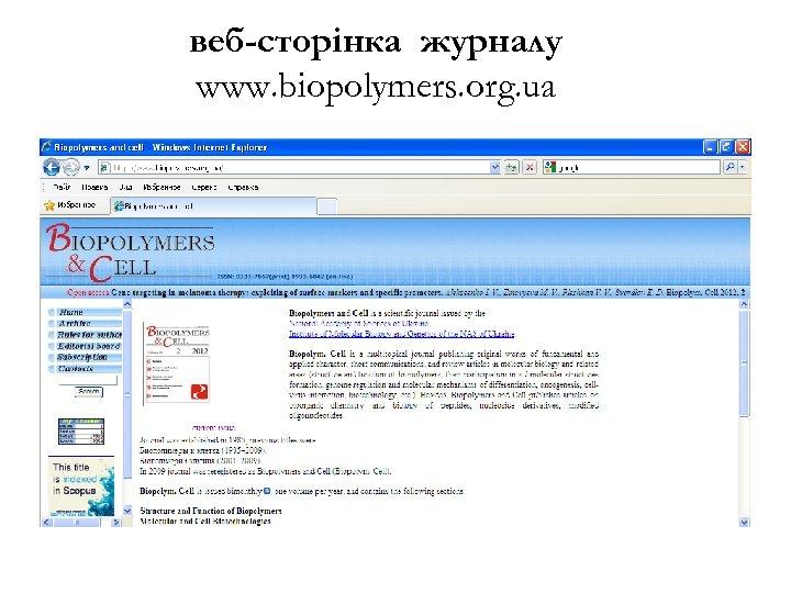 веб-сторінка журналу www. biopolymers. org. ua