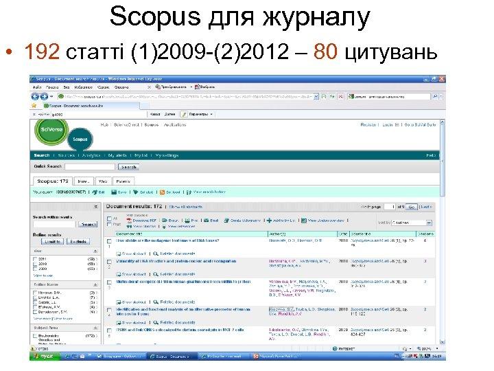 Scopus для журналу • 192 статті (1)2009 -(2)2012 – 80 цитувань