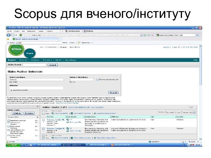 Scopus для вченого/інституту