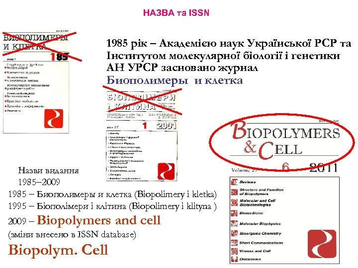 НАЗВА та ISSN 1985 рік – Академією наук Української РСР та Інститутом молекулярної біології