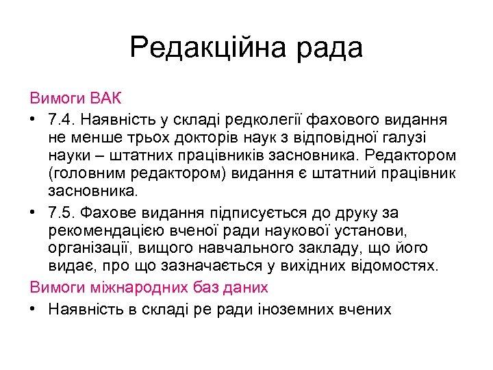 Редакційна рада Вимоги ВАК • 7. 4. Наявність у складі редколегії фахового видання не