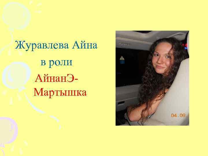 Журавлева Айна в роли Айнан. ЭМартышка