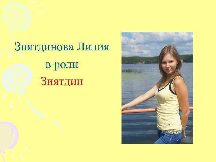 Зиятдинова Лилия в роли Зиятдин