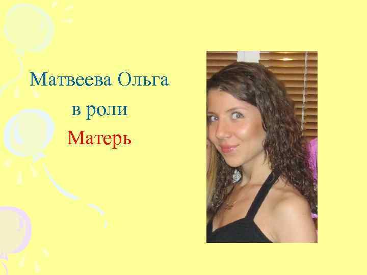 Матвеева Ольга в роли Матерь