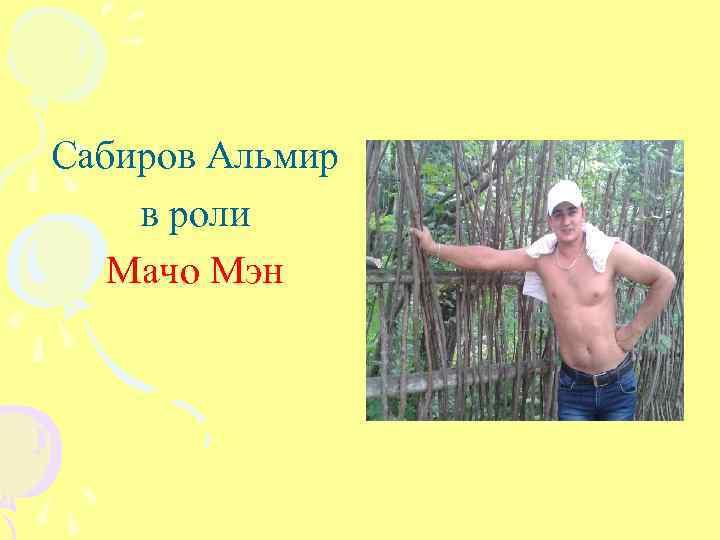 Сабиров Альмир в роли Мачо Мэн