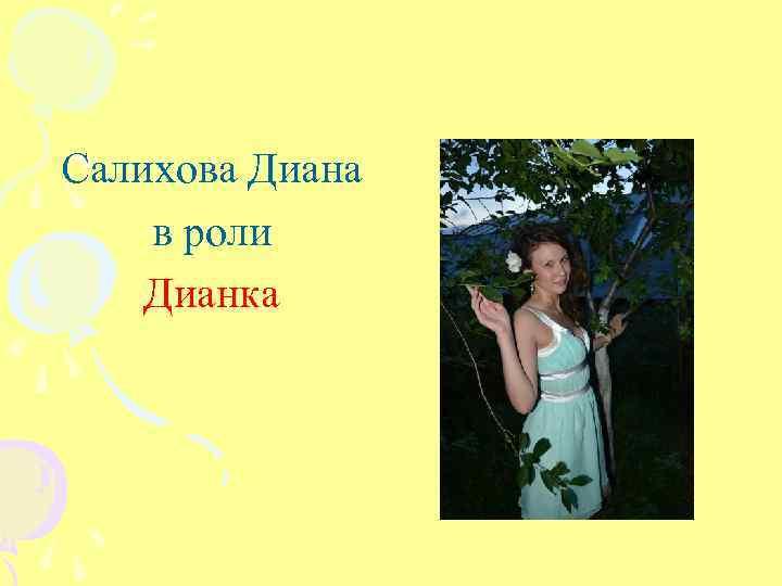 Салихова Диана в роли Дианка