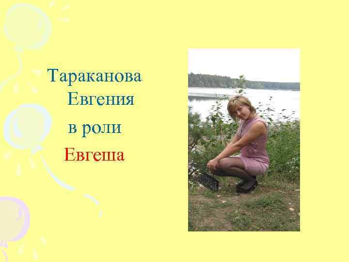 Тараканова Евгения в роли Евгеша