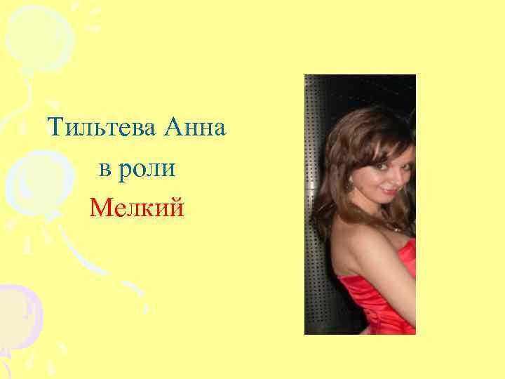 Тильтева Анна в роли Мелкий