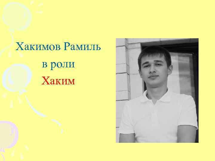 Хакимов Рамиль в роли Хаким