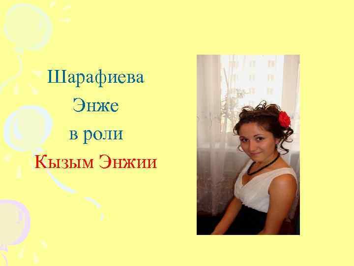 Шарафиева Энже в роли Кызым Энжии