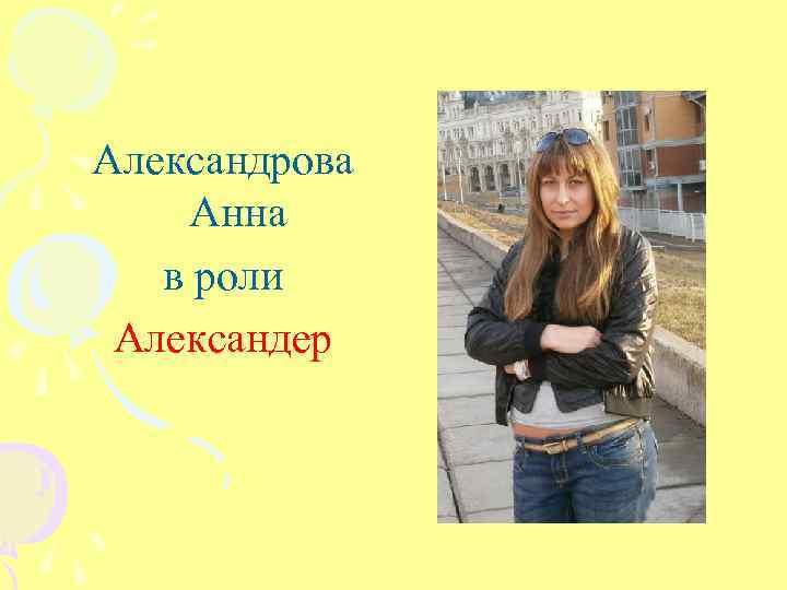 Александрова Анна в роли Александер