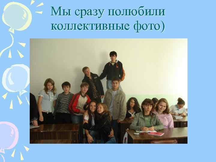 Мы сразу полюбили коллективные фото)