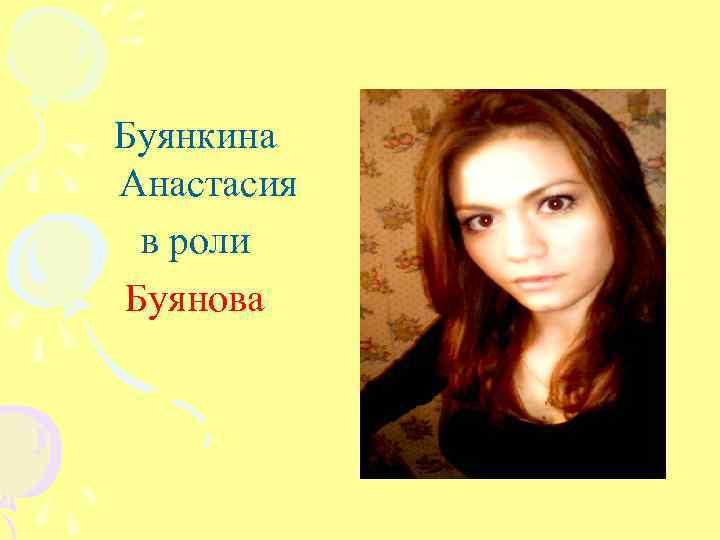 Буянкина Анастасия в роли Буянова