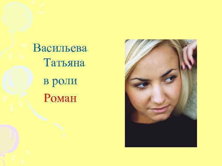Васильева Татьяна в роли Роман