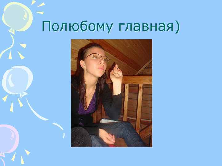 Полюбому главная)