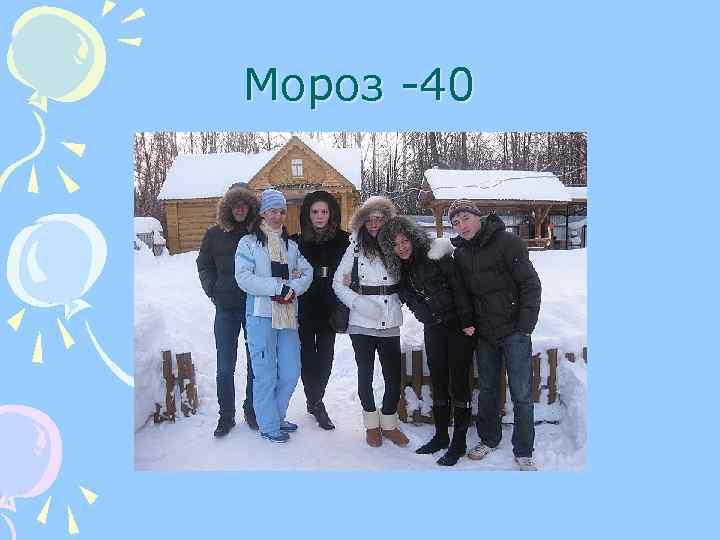 Мороз -40