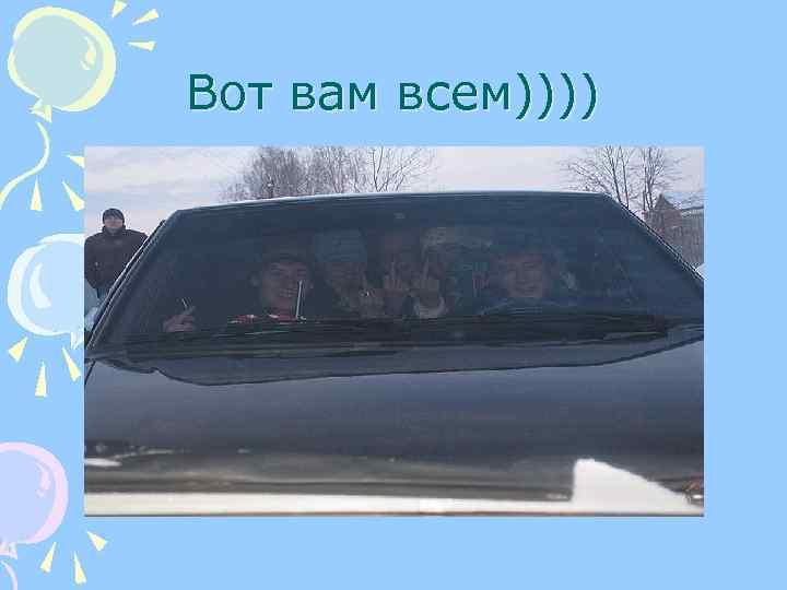 Вот вам всем))))