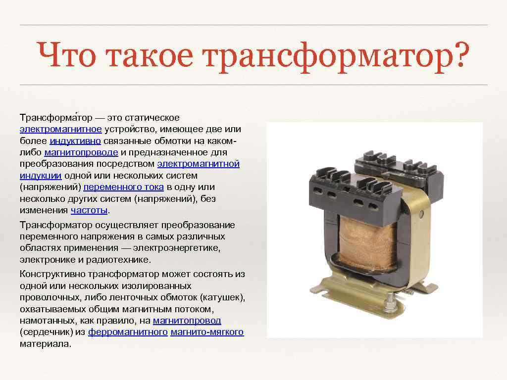 Что такое трансформатор? Трансформа тор — это статическое электромагнитное устройство, имеющее две или более