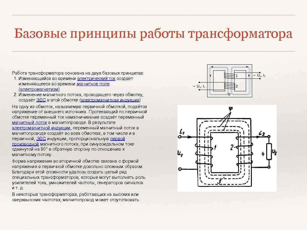 Базовые принципы работы трансформатора Работа трансформатора основана на двух базовых принципах: 1. Изменяющийся во