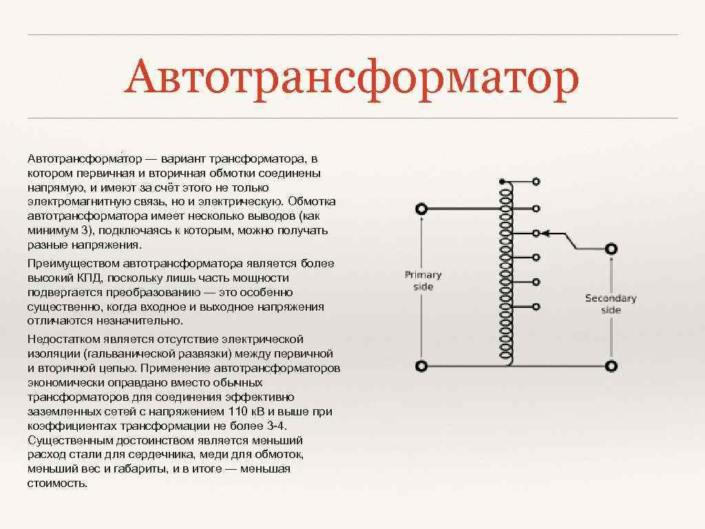 Автотрансформатор Автотрансформа тор — вариант трансформатора, в котором первичная и вторичная обмотки соединены напрямую,
