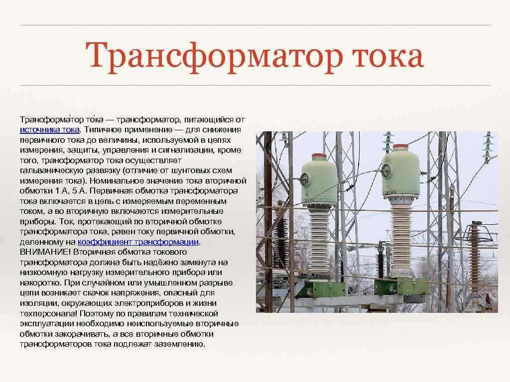 Трансформатор тока Трансформа тор то ка — трансформатор, питающийся от источника тока. Типичное применение
