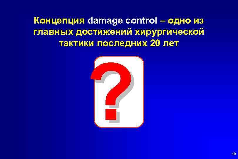 Концепция damage control – одно из главных достижений хирургической тактики последних 20 лет ?