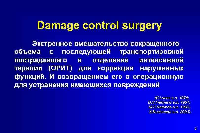 Damage control surgery Экстренное вмешательство сокращенного объема с последующей транспортировкой пострадавшего в отделение интенсивной